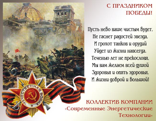 СЭТ: Поздравляем с Днем Победы!